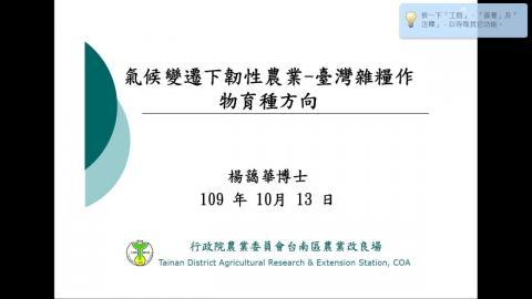20201013_植物科學講座 ADVANCES IN PLANT SCIENCE & 書報討論 SEMINAR