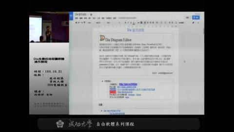 自由軟體「 流程圖軟體Dia」操作課程