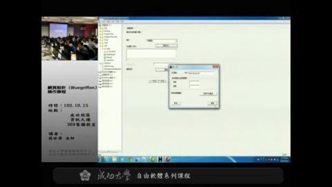 自由軟體「網頁設計(Bluegriffon)」操作課程