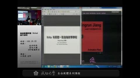 自由軟體「筆刷繪圖軟體(Krita)」操作課程