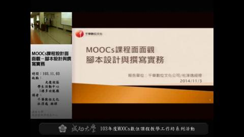 MOOCs課程設計面面觀-腳本設計與撰寫實務