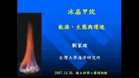 冰晶甲烷—能源生態與環境