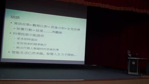 2014-11-25 如何培養三創 陳贊鴻先生 3 of 3