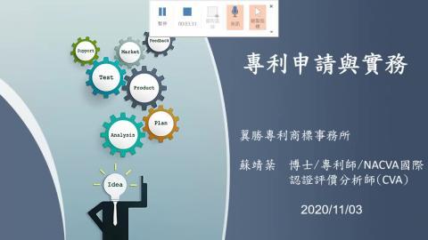 20201103_植物科學講座 ADVANCES IN PLANT SCIENCE & 書報討論 SEMINAR