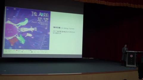 2014-12-23 如何培養三創 陳明惠老師 1 of 3