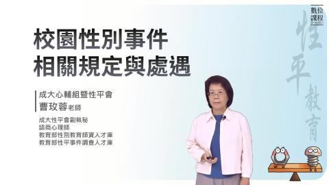 校園性別事件相關規定與處遇議題_曹玫蓉老師2.mp4