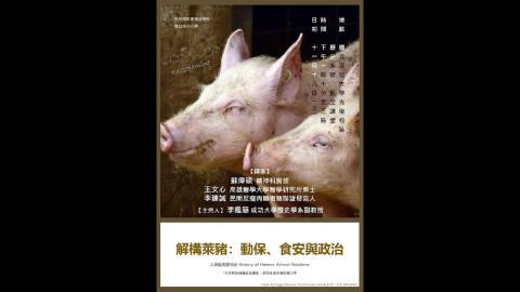 解構萊豬:動保、食安與政治.mp4