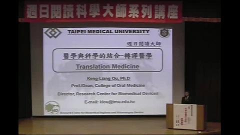科學與醫學的結合─轉譯醫學