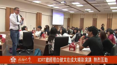【影音】ICRT總經理白健文在成大精彩演講
