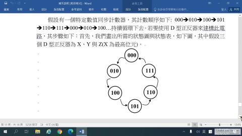 12/29 數位系統導論 Part3