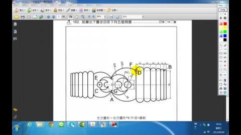 (全部)TQC+ AutoCAD 2014 基礎電腦輔助平面製圖認證解題技巧