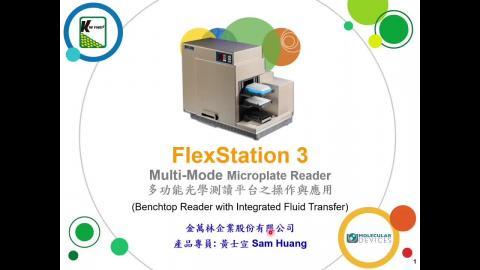 FlexStation 3