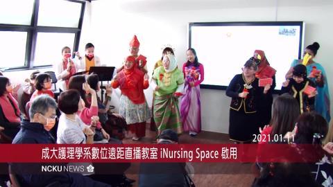 【影音】成大護理學系iNursing Space 數位遠距直播教室 1月11日啟用