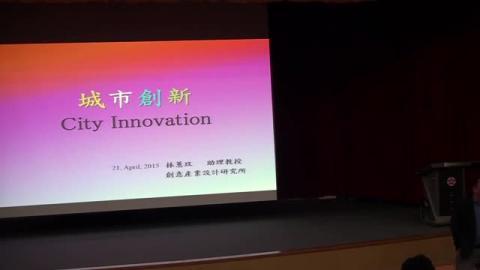 2015-04-21如何培養三創 林蕙玟老師 1 of 3