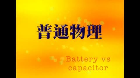 Battery vs capacitor