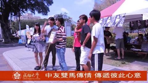 【影音】中友雙馬傳情 傳遞彼此心意 (by中文系105級賴詩芸)