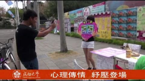 【影音】心理傳情  紓壓登場 (by心理系106級王鈺萱)