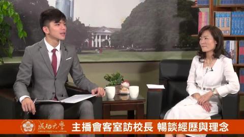 【影音】主播會客室訪校長  暢談  (by法律系105級王喻柔)