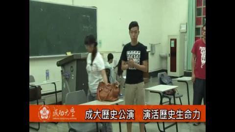 【影音】成大歷史公演 演活歷史生命力 (by 歷史系106級方慧芯)
