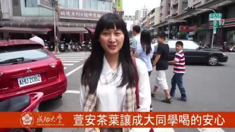 【影音】萱安茶葉讓成大學生喝的安心 (by中文系105級陳彥諺)