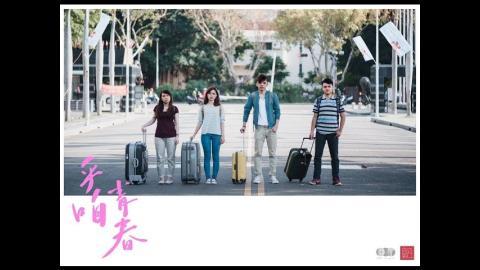 成功大學104級畢業歌曲MV《乎咱青春》