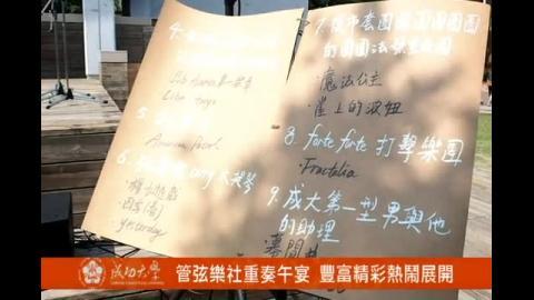 【影音】管弦樂社重奏午宴  豐富精彩 (by中文系106級陳令容)