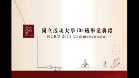 20150606成功大學104級畢業典禮