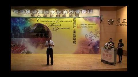 李鴻源教授演講 -《從氣候變遷談大學的社會責任》