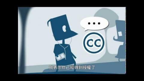 創用CC簡介卡通 (官方高清版)