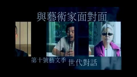 2009校園環境藝術節紀錄片(藝術中心)-04.mp4