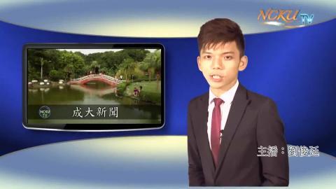 學生主播【第141集】- 現代文學所劉俊廷