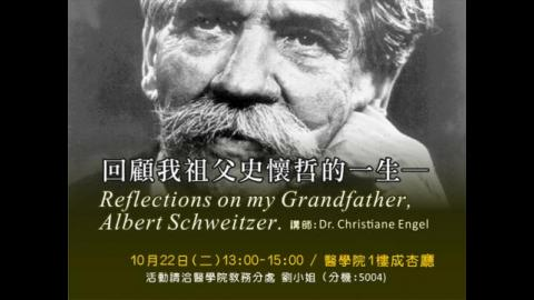 回顧我祖父史懷哲的一生─Reflections on my Grandfather, Albert Schweitzer