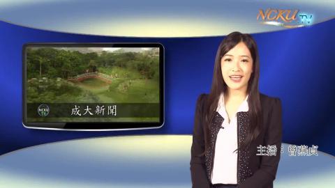 學生主播【第142集】- 政治系104級曾燕貞