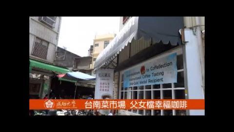 【影音】台南菜市場  父女檔幸福咖啡 (by物治系105級吳昱嫻)