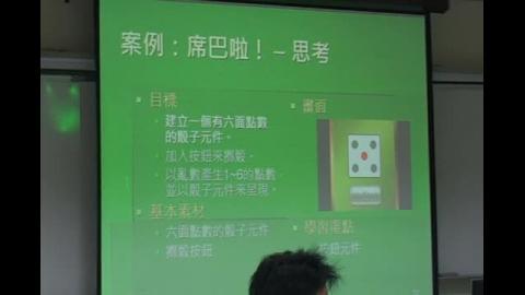 初階iPhone程式設計(4) 行動通訊程式(APP)應用軟體設計培訓課程