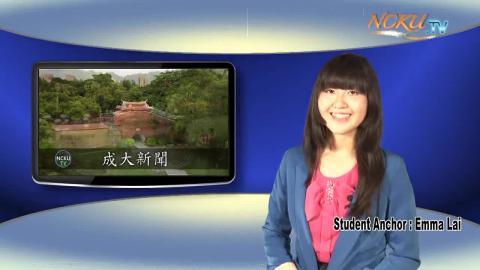 【Episode 57】- Student Anchor : Emma Lai