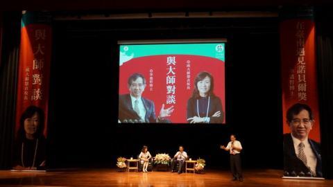 【影音】與大師對談 成大校長蘇慧貞VS.李遠哲院士