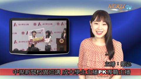 學生主播【146集】法律系104級 鄒宓