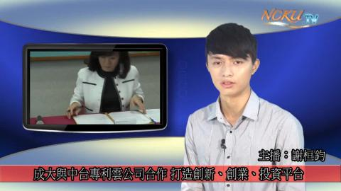 學生主播【147集】水利系106謝桓鈞.wmv