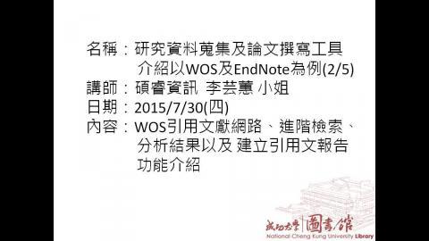 研究資料蒐集及論文撰寫工具介紹:以WOS(SCI, SSCI , AHCI)資料庫以及EndNote為例(2/5)