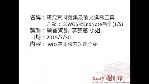 研究資料蒐集及論文撰寫工具介紹:以WOS(SCI, SSCI , AHCI)資料庫以及EndNote為例(1/5)