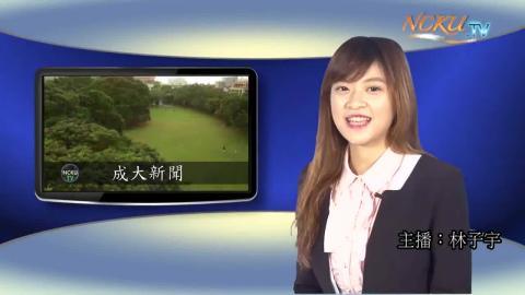 學生主播【148集】台文系106 林子宇