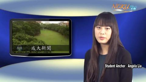 【Episode 59】- Student Anchor:Angela Liu