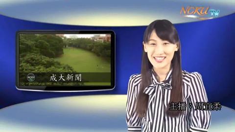 學生主播【第149集】-政治系104級周宜柔