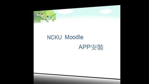 NCKU Moodle APP安裝
