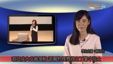 學生主播【152集】-中文系105 賴詩芸