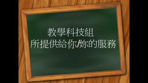 104 成大資訊達人 教學科技組