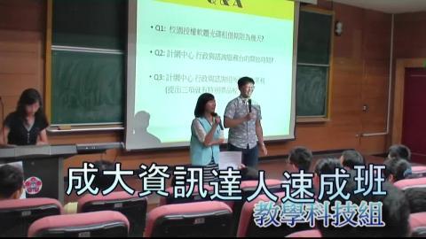 (教學科技組)1040914~15成大資訊達人速成班