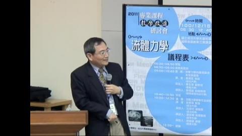 專業課程教學改進研討會(下)~流體力學:流體力學教學方法研討