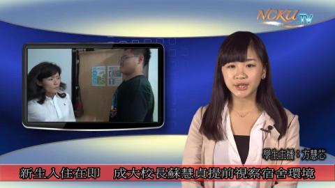 學生主播【154集】-歷史系106 方慧芯
